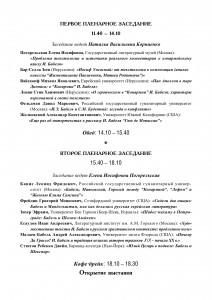 Программа конференции для сайта -посл. вариант